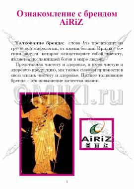 AIRIZ Тяньши Страница 1