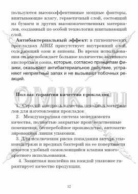AIRIZ Тяньши Страница 12