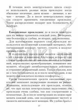 AIRIZ Тяньши Страница 13