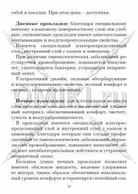 AIRIZ Тяньши Страница 14