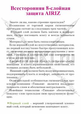 AIRIZ Тяньши Страница 15