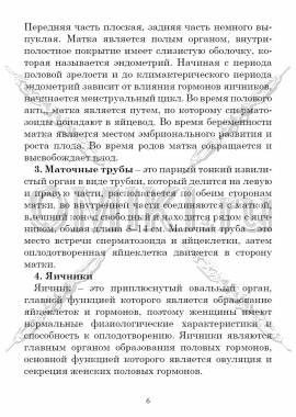 AIRIZ Тяньши Страница 6