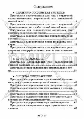 Путеводитель по здоровью - 1