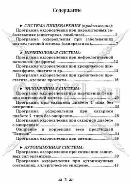 Путеводитель по здоровью - 2