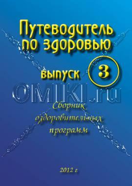 Путеводитель по здоровью - 3