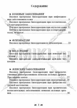Путеводитель по здоровью - 4