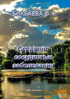 Фарида Бикбаева. Сердечно-сосудистая система