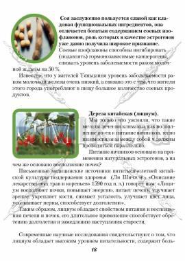 Супер Серен Тяньши Страница 18