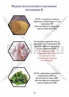 Витамины группы B Страница 17