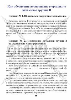 Витамины группы B Страница 18