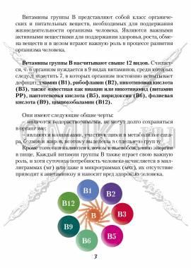 Витамины группы B Страница 3