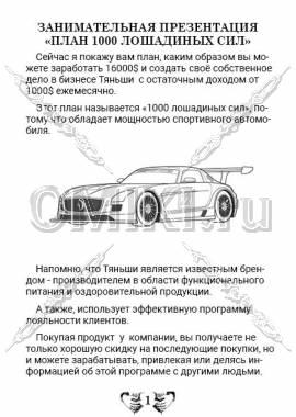 Занимательная презентация бизнеса Тяньши (Tiens) стр 1