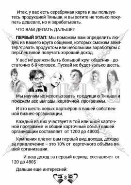 Занимательная презентация бизнеса Тяньши (Tiens) стр 3