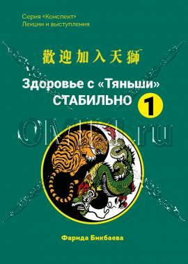 Здоровье с Тяньши - СТАБИЛЬНО - 1