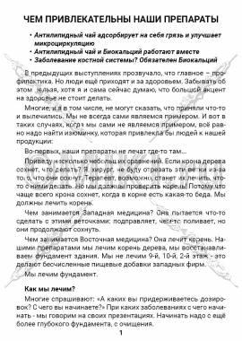 ЭТС-2 стр.1