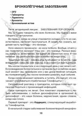 ЭТС-2 стр.10