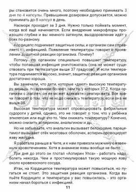 ЭТС-2 стр.11