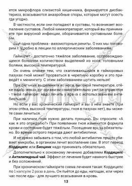 ЭТС-2 стр.13