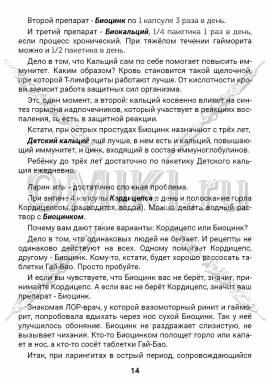 ЭТС-2 стр.14