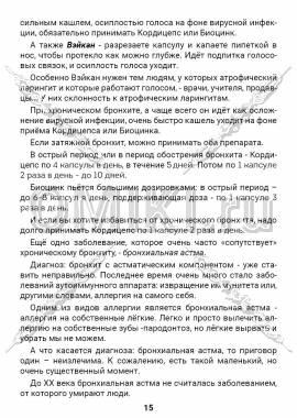 ЭТС-2 стр.15