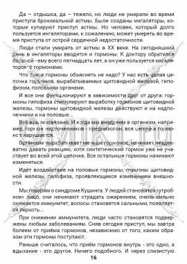 ЭТС-2 стр.16