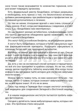 ЭТС-2 стр.17