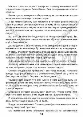 ЭТС-2 стр.18