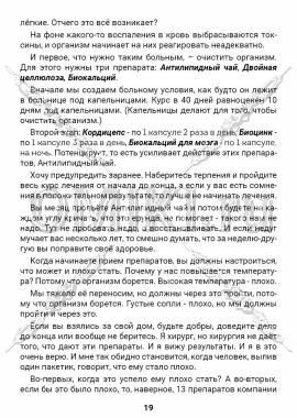 ЭТС-2 стр.19
