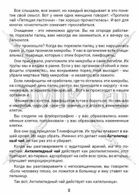 ЭТС-2 стр.2