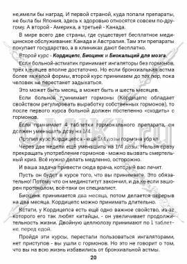 ЭТС-2 стр.20