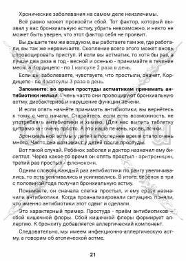 ЭТС-2 стр.21