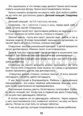 ЭТС-2 стр.22
