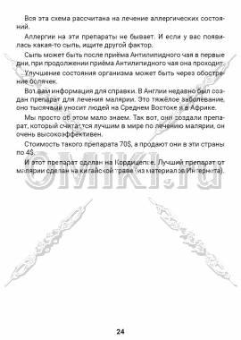 ЭТС-2 стр.24