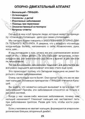 ЭТС-2 стр.25