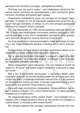 ЭТС-2 стр.27