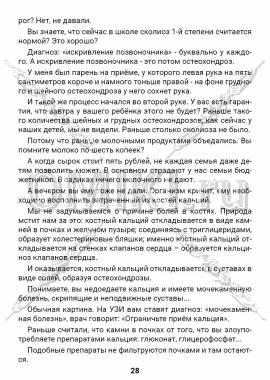 ЭТС-2 стр.28