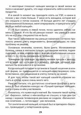 ЭТС-2 стр.29