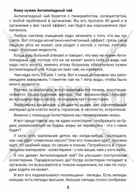 ЭТС-2 стр.3