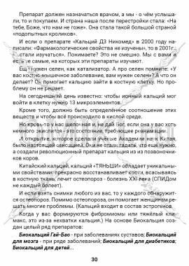 ЭТС-2 стр.30