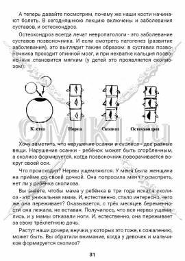 ЭТС-2 стр.31