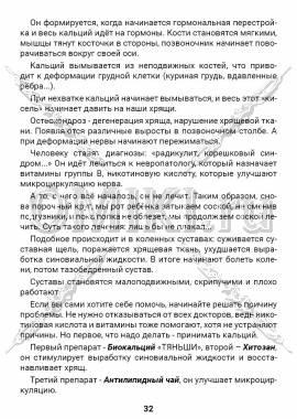 ЭТС-2 стр.32