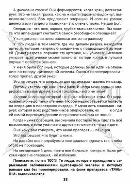 ЭТС-2 стр.33