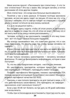 ЭТС-2 стр.34