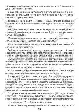 ЭТС-2 стр.35
