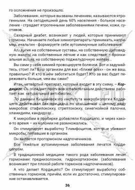 ЭТС-2 стр.36