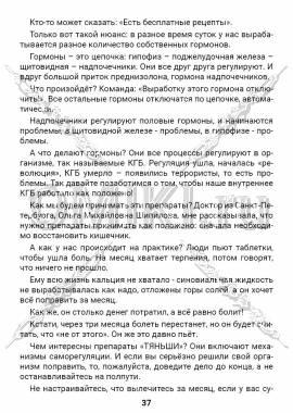ЭТС-2 стр.37