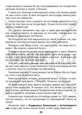 ЭТС-2 стр.38