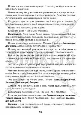 ЭТС-2 стр.39