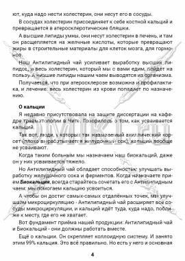 ЭТС-2 стр.4