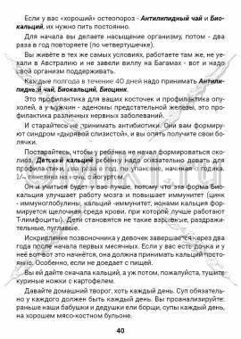 ЭТС-2 стр.40